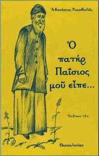 ΟΙ ΑΓΓΕΛΟΙ ΤΟΥ ΦΩΤΟΣ: Ο ΑΠΑΤΗΜΕΝΟΣ ΣΥΖΥΓΟΣ ΠΟΥ ΑΓΑΠΗΣΕ ΠΟΛΥ(Γέροντος Παϊ... Faith In God, Religion, Greece, Prayers, Icons, Greece Country, Symbols, Prayer, Beans