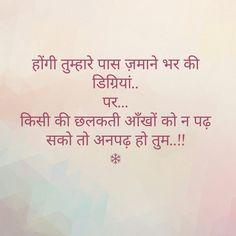 Woh samjh ke bhi na samjh bante hai. Shyari Quotes, Hindi Quotes Images, Life Quotes Pictures, Epic Quotes, Love Quotes In Hindi, Romantic Love Quotes, Crush Quotes, Inspirational Quotes, Dark Quotes