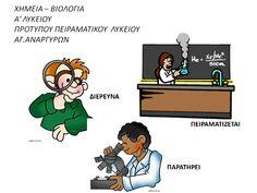 εκπαιδευτικο υλικό για Φυσική, Χημεια, Βιολογία