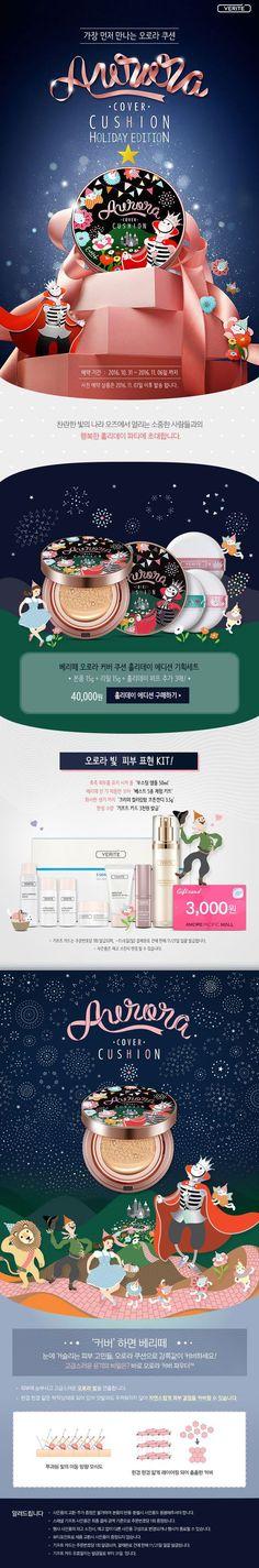 化妆品美妆彩妆圣诞节宝贝描述产品详情页设计 来源自黄蜂网http://woofeng.cn/