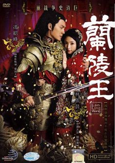 LAN LING WANG / KING OF LAN LING / THE MASKED BEAUTY / 兰陵王 DVD (HD VERSION) Starring: Feng Shao Feng, Ariel Lin, Daniel Chan, George Hu
