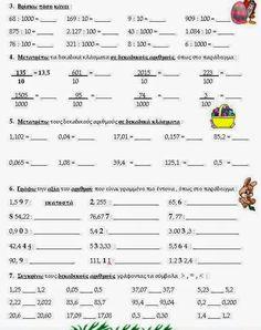 Επαναληπτικές ασκήσεις για το Πάσχα στα Μαθηματικά Γ' Δημοτικού - ΗΛΕΚΤΡΟΝΙΚΗ ΔΙΔΑΣΚΑΛΙΑ Sheet Music, School, Blog, Schools