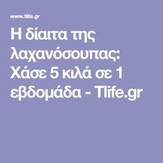 Η δίαιτα της λαχανόσουπας: Χάσε 5 κιλά σε 1 εβδομάδα - Tlife.gr Diet, Fitness, Banting, Diets, Per Diem, Food