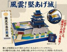 Japanese Classic Medieval Castle Paper Model - by Calbee - == -  For some time I expect the last part of this beautiful Medieval Castle Japanese were made ​​available for download. Anyway, here is the complete model. By Japanese website Calbee. Download while you can!