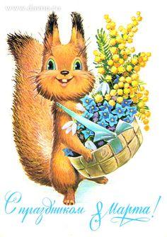 Открытка с 8 марта 143 открытка