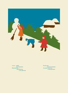 The Snowman & Bear Cub, Soviet Union, 1920's #illustrazione #grafica #poster #storia