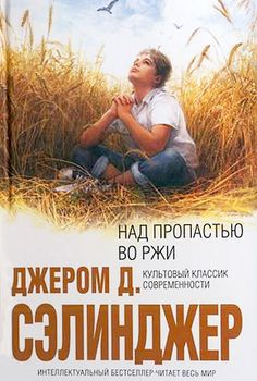 """Interesting translation issues - translate into classical Russian literary sound or modern Russian hipster slang. Original, and revered translation of title = """"Over the Abyss in Rye."""""""
