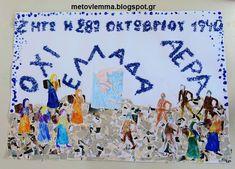 Με το βλέμμα στο νηπιαγωγείο και όχι μόνο....: 28η ΟΚΤΩΒΡΙΟΥ 1940. Ομαδική εργασία(κολλάζ) Toddler Activities, Kindergarten, Preschool, Photo Wall, Classroom, Education, Frame, Kids, Bulletin Board