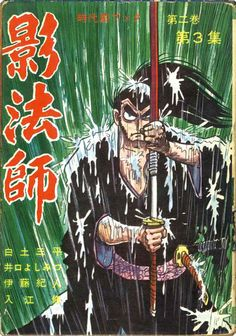 The Bizarre Warp Zone Manga Covers, Comic Covers, Old Anime, Manga Anime, Jet Set Radio, Art Vintage, Anime Figures, Character Art, Samurai