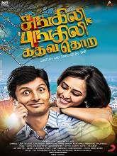 Sangili Bungili Kadhava Thorae Tamil Full Movie - Sangili Bungili Kadhava Thorae is an Indian Tamil horror comedy film written and directed by Ike; grand ...