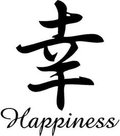 Japanese Kanji Symbol for Happiness - High Quality Vinyl Decal Chinese Tattoo Designs, Chinese Symbol Tattoos, Japanese Tattoo Symbols, Japanese Symbol, Japanese Kanji, Chinese Symbols, Japanese Words, Japanese Quotes, Japanese Sleeve