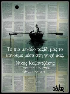 Big Words, Greek Words, Cool Words, Happy Quotes, Life Quotes, Quotes Quotes, Favorite Quotes, Best Quotes, Life Code