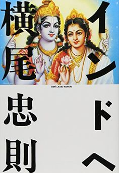 インドへ (文春文庫 (297‐1))   横尾 忠則 http://www.amazon.co.jp/dp/4167297019/ref=cm_sw_r_pi_dp_s99Hwb0QMDM1D