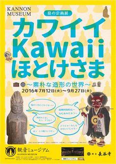 あらこれステキ!カワイイ仏様たちが集まる企画展「カワイイKawaiiほとけさま」開催   ガジェット通信