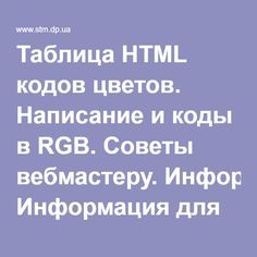Советы вебмастеру