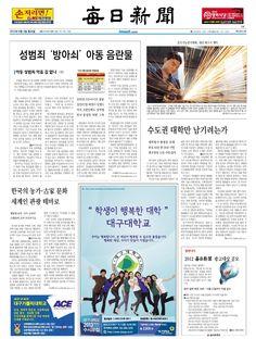 매일신문 2012년 9월 3일 1면