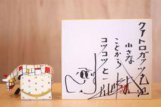 西川きよし師匠よりクアトロガッツにサイン色紙が届きました☆「小さなことからコツコツと」きよし師匠の座右の銘が!先日は『西川きよしのおしゃべりあるき目です』の撮…