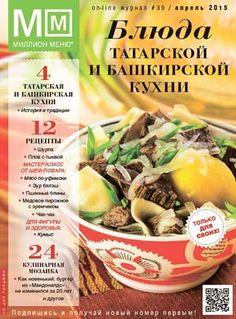 Миллион меню № 39 (апрель 2015) Блюда татарской и башкирской кухни