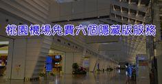 桃園機場 - 免費 - 服務 - 設施 - 休息 - 桃園機場免費六個隱藏版服務,連國外網友都直呼羨慕!