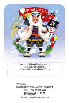 引越しはがき 【ご当地デザイン:新潟】 「毘」の軍旗を掲げ、上杉謙信が雪合戦に参戦! これは強敵になりそうです。