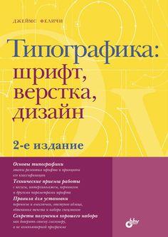 Типографика: шрифт, верстка, дизайн #детскиекниги, #любовныйроман, #юмор, #компьютеры, #приключения, #путешествия, #образование