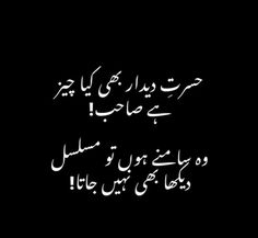 Love Poetry in Urdu, Love Quotes in Urdu, Love Poetry in Urdu Romantic Family Love Quotes, Love Quotes In Urdu, Love Quotes For Him Romantic, Love Romantic Poetry, Muslim Love Quotes, Urdu Love Words, Beautiful Words Of Love, Deep Quotes About Love, Love Picture Quotes