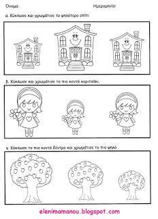 Ελένη Μαμανού: Φύλλα Εργασίας με έννοιες για τα Μαθηματικά 1st Day, Worksheets, Activities For Kids, Preschool, Education, The Originals, Blog, Maths, Trees