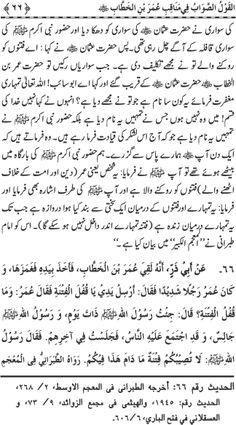 Page # 66 Complete Book: Manaqib.e.Hazrat Umar Bin Al Khatab (R.A) --- Written By: Shaykh-ul-Islam Dr. Muhammad Tahir-ul-Qadri