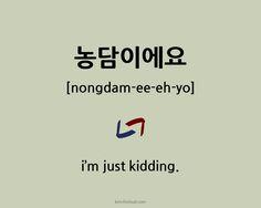 """농담이에요 (nongdam-ee-eh-yo) - How to say """"I'm just kidding"""" in Korean."""