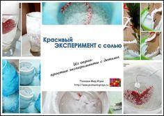 Красивый эксперимент с солью. Из серии: простые эксперименты с детьми