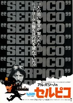 SERPICO (1973) セルピコ 70s Films, Japanese Poster, English Movies, Movie Theater, Dangerous Minds, Graphic Art, Languages, Beats, Police