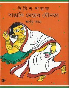 Bangali Meyeder Jounota by Arnab Saha Bangla adult book pdf Free Books Online, Free Pdf Books, Free Ebooks, Political Books, Comics Pdf, Religious Books, Thriller Books, Book Format, Ebook Pdf