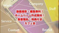 7/21(火)12時 【参加費無料】動画撮影・編集無料!ホームページ作成無料!集客無料!の3大特典付き 渋谷カフェ会 http://koryupa.jp/events/detail/107605