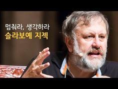 [나는 누구인가]멈춰라, 생각하라: Psychoanalysis and Philosophy(슬라보예 지젝) - YouTube