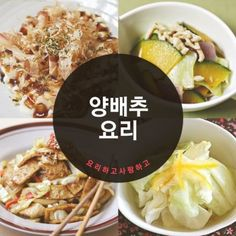 요리하고 사랑하고 - <591번째 이야기... : 카카오스토리 Korean Dishes, Korean Food, Vegetable Seasoning, Kimchi, Food Plating, Sandwiches, Pork, Vegetables, Cooking