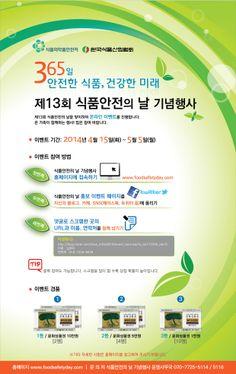 [제13회 식품안전의날 기념행사] 소문내기이벤트! http://www.foodsafetyday.com/html/news_free2.php?mode=v&idx=137