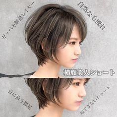 Pin on 大人ショート Pin on 大人ショート Girls Short Haircuts, Cute Hairstyles For Short Hair, Asian Short Hair, Short Hair Cuts, Medium Hair Styles, Curly Hair Styles, Pelo Emo, Bobs For Thin Hair, Hair Arrange