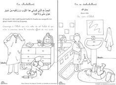 Arabic Alphabet Letters, Arabic Alphabet For Kids, Learning To Write, Learning Arabic, Preschool Worksheets, Preschool Crafts, Islam For Kids, Islamic Studies, Ramadan Decorations