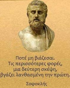 New Quotes, Famous Quotes, Wisdom Quotes, Life Quotes, Stealing Quotes, Greek Bible, Genesis Bible, Philosophical Quotes, Religion Quotes