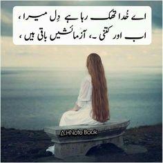 Schy mn roz roz sb se thak gy ho ab jldei tre pss ana chty ho M Garam 💔💔😞 Inspirational Quotes In Urdu, Poetry Quotes In Urdu, Love Quotes In Urdu, Urdu Love Words, Islamic Love Quotes, Love Poetry Urdu, My Poetry, Urdu Quotes, Qoutes