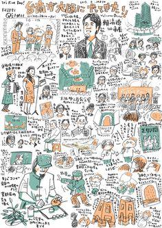 愛從不會受到國界的影響!台灣日本好有愛,#台南不錯噢 完全表現出日本對我們的愛啊! - PopDaily 波波黛莉的異想世界
