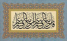 """"""" فإن مع العسر يسرا إن مع اليسر عسرا """" (سورة الشرح 94 ، الآية 5)  TURKISH ISLAMIC CALLIGRAPHY ART"""