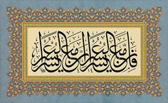DesertRose. ... Aayat Bayinat ...TURKISH ISLAMIC CALLIGRAPHY ART (98)