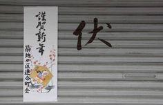 Silvesterrauschen in Tokio - Roadtrippin' Japan, Character, Art, Art Background, Kunst, Performing Arts, Japanese, Lettering, Art Education Resources