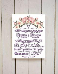 Правила семьи, деревянная табличка, на досках