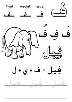 Arabic words tracing worksheets printable - Arabic letters on lined paper - Preschool arabic alphabet worksheets - learn arabic alphabet Write Arabic, Arabic Phrases, Arabic Words, 1st Grade Worksheets, Writing Worksheets, Alphabet Worksheets, Arabic Alphabet Letters, Arabic Alphabet For Kids, Arabic Handwriting