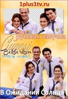 В Ожидании Солнца / Gunesi Beklerken Все серии (русская озвучка) смотреть онлайн турецкий сериал на русском языке