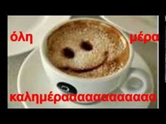 Greek Quotes, Good Morning, Pudding, Desserts, Youtube, Food, Humor, Buen Dia, Tailgate Desserts