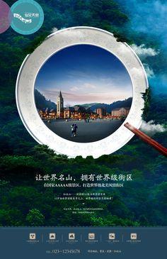 高端古典中国风水墨森林树林大自然山水风景园林房地产广告海报背景