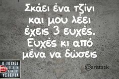 . Funny Greek Quotes, Sarcastic Quotes, Funny Quotes, Favorite Quotes, Best Quotes, Sisters Of Mercy, Greek Words, Cheer Up, Just Kidding